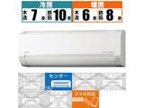 RAS-DBK25J-W エアコン 2019年 白くまくん DBKシリーズ スターホワイト [おもに8畳用 /100V] 【ビックカメラグループオリジナル】