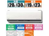 RAS-EBKL71J2-W エアコン 2019年 白くまくん EBKLシリーズ スターホワイト [おもに23畳用 /200V] 【ビックカメラグループオリジナル】 【買い替え5400pt】