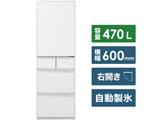 【基本設置料金セット】 冷蔵庫 HWSタイプ クリスタルホワイト R-HWS47K-XW [5ドア /右開きタイプ /470L]
