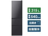 【基本設置料金セット】 冷蔵庫  ブリリアントブラック R-V32RV-K [3ドア /右開きタイプ /315L]