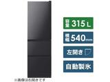 【基本設置料金セット】 冷蔵庫 Vタイプ ブリリアントブラック R-V32RVL-K [3ドア /左開きタイプ /315L]