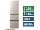 【基本設置料金セット】 冷蔵庫 Vタイプ シャンパン R-V32RVL-N [3ドア /左開きタイプ /315L]