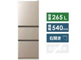 【基本設置料金セット】 冷蔵庫  シャンパン R-27RV-N [3ドア /右開きタイプ /265L]