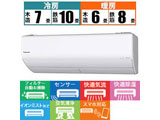 CS-X259C-W エアコン Eolia(エオリア) Xシリーズ [おもに8畳用 /100V] 【買い替え10000pt】