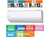 CS-X369C-W エアコン Eolia(エオリア) Xシリーズ [おもに12畳用 /100V] 【買い替え10000pt】