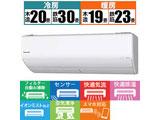 CS-X719C2-W エアコン Eolia(エオリア) Xシリーズ [おもに23畳用 /200V] 【買い替え10000pt】