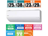 CS-X909C2-W エアコン Eolia(エオリア) Xシリーズ [おもに29畳用 /200V] 【買い替え10000pt】