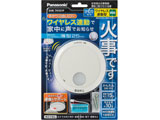 「けむり当番薄型2種」 (電池式・ワイヤレス連動親器・あかり付)(警報音・音声警報機能付) SHK74101P