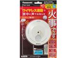 「ねつ当番薄型定温式」 (電池式・ワイヤレス連動子器)(警報音・音声警報機能付) SHK7620P