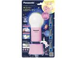 【2020/01/30発売予定】 乾電池エボルタNEO付きLEDランタン BF-AL05N ピンク