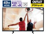 【在庫限り】パナソニック4Kチューナー搭載49型液晶テレビ111,980円(税込)