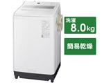 全自動洗濯機 FAシリーズ ホワイト NA-FA80H9-W [洗濯8.0kg /乾燥機能無 /上開き]