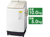 縦型洗濯乾燥機 FWシリーズ シャンパン NA-FW100K9-N [洗濯10.0kg /乾燥5.0kg /ヒーター乾燥(水冷・除湿タイプ) /上開き]