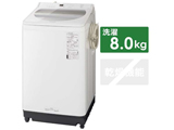 NA-FA80H8-W 全自動洗濯機 ホワイト [洗濯8.0kg /乾燥機能無 /上開き]