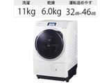 ドラム式洗濯乾燥機 VXシリーズ クリスタルホワイト NA-VX900BL-W [洗濯11.0kg /乾燥6.0kg /ヒートポンプ乾燥 /左開き] 【買い替え20000pt】