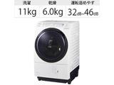 ドラム式洗濯乾燥機 VXシリーズ クリスタルホワイト NA-VX800BL-W [洗濯11.0kg /乾燥6.0kg /ヒートポンプ乾燥 /左開き] 【買い替え10000pt】