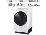 ドラム式洗濯乾燥機 VXシリーズ クリスタルホワイト NA-VX700BR-W [洗濯10.0kg /乾燥6.0kg /ヒートポンプ乾燥 /右開き] 【買い替え5000pt】