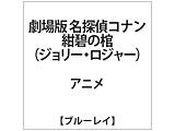 劇場版 名探偵コナン 紺碧の棺 BD