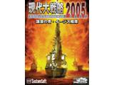 現代大戦略2005 〜護国の盾・イージス艦隊〜 Win/CD