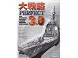 大戦略 PERFECT 3.0