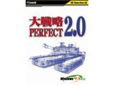 大戦略 パーフェクト2.0