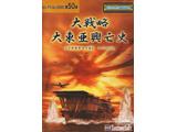 大戦略 大東亜興亡史 -ニイタカヤマノボレ一二〇八- セレクション2000