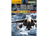 大戦略パーフェクト 1.0 セレクション 2000