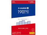 【在庫限り】 「ドコモ版 b-mobile S 190PadSIM 申込パッケージ」 データ通信専用 ※SIMカード後日発送 BM-PSD-P [SMS非対応]