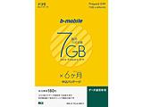 SIM後日【ドコモ回線】b-mobile「7GB×6ヶ月SIM申込パッケージ」データ通信専用 BM-GTPL4-6M-P