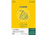 SIM後日【ドコモ回線】b-mobile「7GB×12ヶ月SIM申込パッケージ」データ通信専用 BM-GTPL4-12M-P