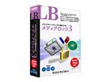 LB メディアロック3 Win/CD