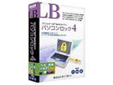〔Win版〕 LB パソコンロック 4 USB鍵付