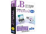 LB アクセスログ 2 (Win版)