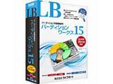 LB パーティションワークス 15 Win/CD