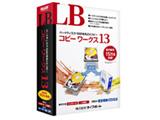 LB コピー ワークス13 (1ライセンス) Win/CD