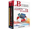 〔Win版〕 LB バックアップワークス 11
