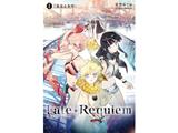 Fate/Requiem 1 『星巡る少年』 【書籍】