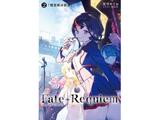 【06/12発売予定】 Fate/Requiem 2 『懐想都市新宿』 【書籍】