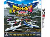【在庫限り】 ぼくは航空管制官 エアポートヒーロー3D 那覇PREMIUM【3DS】   [ニンテンドー3DS]
