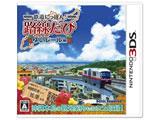 鉄道にっぽん! 路線たび ゆいレール編 【3DSゲームソフト】