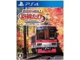 【12/10発売予定】 鉄道にっぽん!路線たび 叡山電車編 【PS4ゲームソフト】