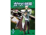 ガラスの艦隊 第2巻 通常版 DVD