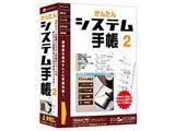 【在庫限り】 かんたんシステム手帳 2 Win/CD