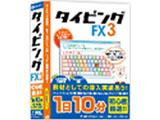 タイピング FX 3