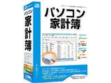 パソコン家計簿 (Win版)