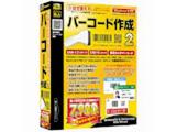 バーコード作成2 Win/CD
