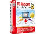 〔Win版〕 同報配信メールソフト 5