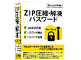 〔Win版〕 ZIP圧縮・解凍パスワード
