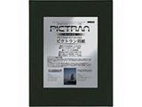 ピクトラン[インクジェット局紙](A3ノビサイズ・10枚)