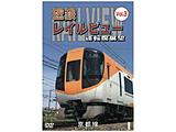 近鉄 レイルビュー 運転席展望 Vol.3 京都線 近鉄奈良 〜 京都(往復)
